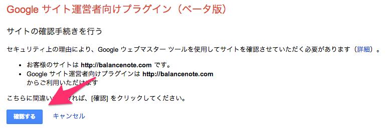 Google_サイト運営者向けプラグイン(ベータ版)
