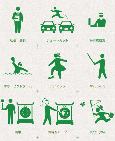 20131129pictogram_02