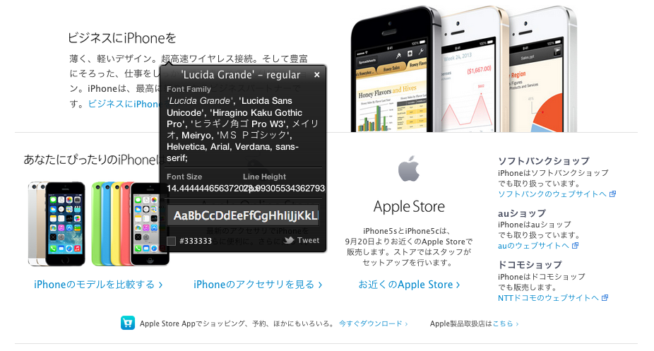 スクリーンショット 2013-09-13 13.33.37