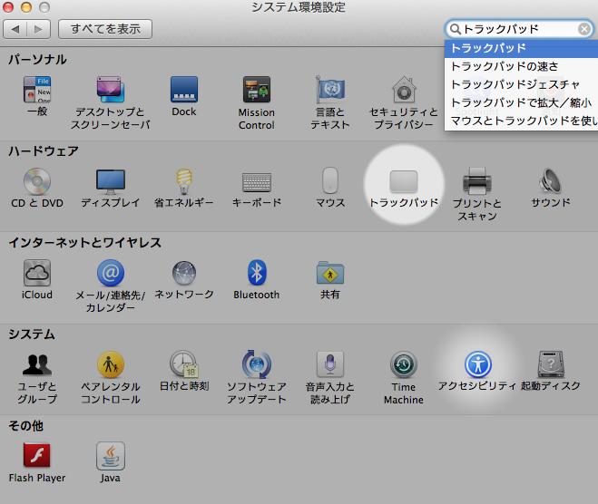 スクリーンショット 2012-12-04 14.01.42