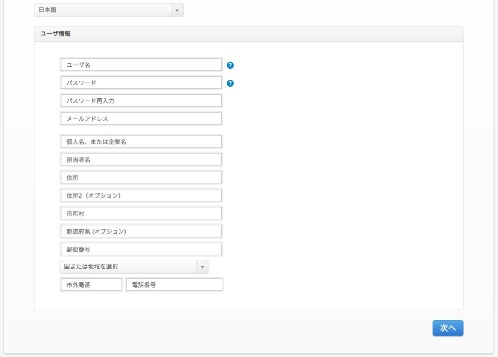 スクリーンショット 2013-08-31 13.03.38